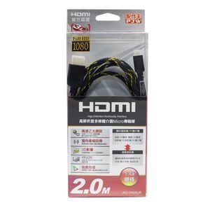 配件王 AC-7405LR HDMI  2.0M