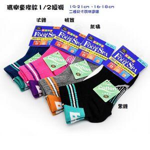 瑪榭童條紋1/2短襪