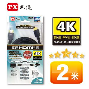 PX HDMI-2MM HDMI高畫質影音傳