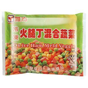 雅方火腿丁綜合蔬菜