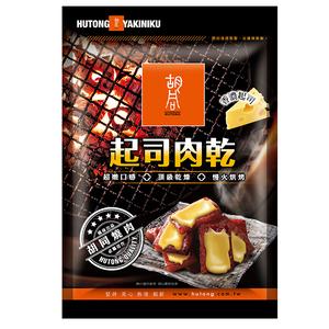 Hutong cheese pork jerky