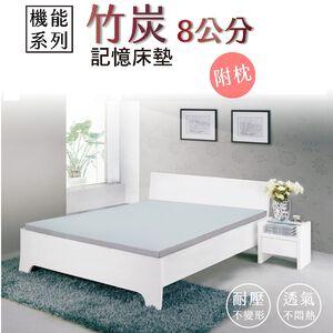 Hokun 竹炭8公分記憶床墊-雙人