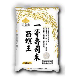 金農西螺王壽司米6kg