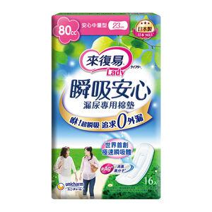 來復易瞬吸安心漏尿專用棉墊中量型-16PC