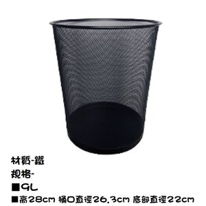 Iron net round trash can 9L