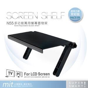 E-books N55 Adjustable Screen Shelf