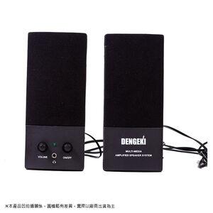 2.0聲道喇叭SK-669