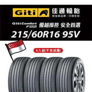 佳通輪胎F22 215/60R16