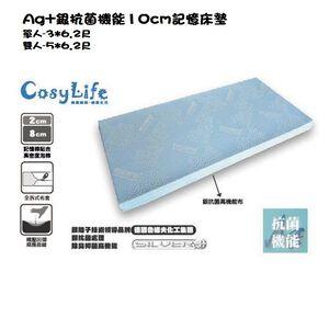 Ag+ antibacterial Memory Mattress 5x6.2