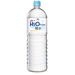 統一H2O純水-1500ml (新舊包裝隨機出貨)