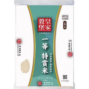 皇家穀堡一等特賞米(圓ㄧ)2.5Kg