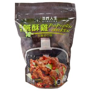 氣炸人生冷凍氣炸鹹酥雞-九層塔口味(每包約600g)