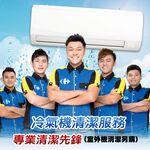 清潔1-3分離式冷氣室內機(消毒, , large