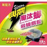 Sinon Cockroach bait ingot, , large