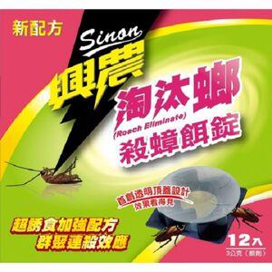 Sinon Cockroach bait ingot