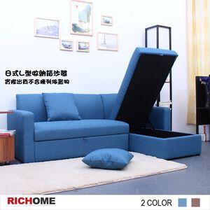 日式L型收納箱沙發 共兩件