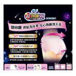 蘇菲超熟睡內褲型衛生棉XL4片, , large