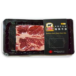 USA CAB Boneless Beef Chuck Short Ribs
