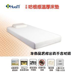 HUGM Sensitive Foam Mattress Wide Double