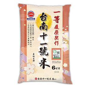Yeedon traceable tainan 11 rice 6k