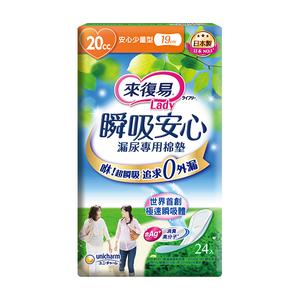 來復易瞬吸安心漏尿專用棉墊少量型-24PC