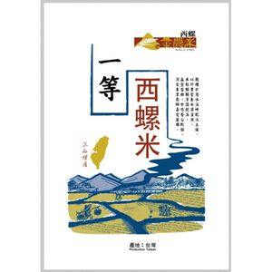 XI LUO RICE 2.8Kg