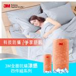 3M抗蹣涼感防蹣床包套加大, , large