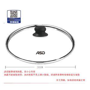 ASD安全玻璃鍋蓋30CM