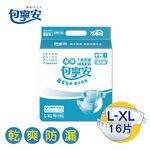 包寧安超值乾爽成人紙尿褲L-XL16片, , large