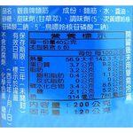 觀音牌麵筋(普通罐)200g, , large