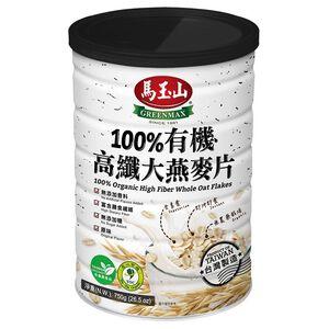 馬玉山100%有機高纖大燕麥片750g