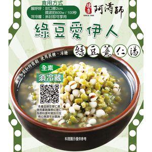 阿濤師 綠豆薏仁湯360g(即食)