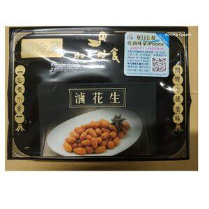 Boiled Peanut-Original