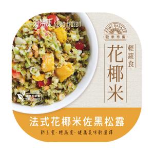 Cauliflower Rice with Black Truffle