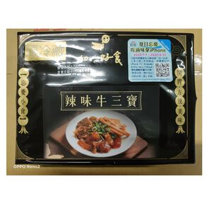 Boiled Beef Tendon/Stomach/Sinew-Spicy