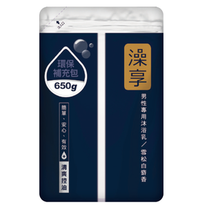 澡享雪松白麝香沐浴乳補充包-650g