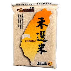 西螺金農禾選米(圓三)3kg
