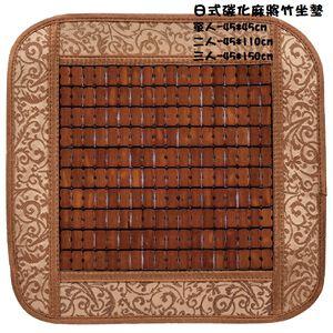 日式碳化麻將竹坐墊-二人-45*110cm