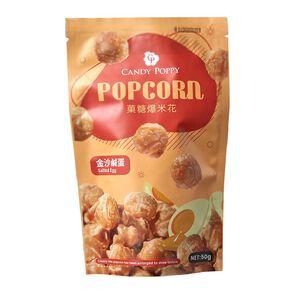 CANDY POPPY糖爆米花-金沙鹹蛋