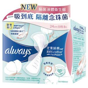 好自在純棉液體衛生棉日用24cm-8PC