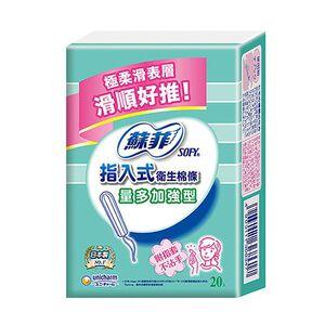 【安心價】蘇菲指入式棉條量多加強型