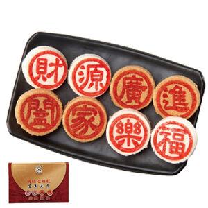 老日香祈福心願糕(8粒裝/每個約18.5克)-全素
