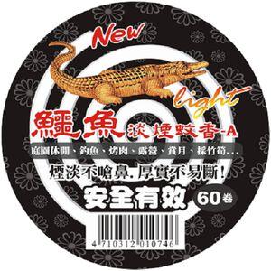 鱷魚淡煙蚊香-A 經濟包60卷