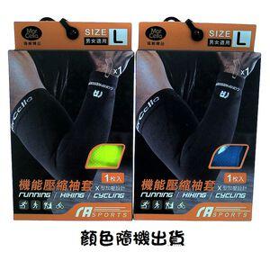 瑪榭運動壓縮袖套(單入)