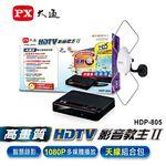 PX HDP-805 HDTV 2代影音教主, , large