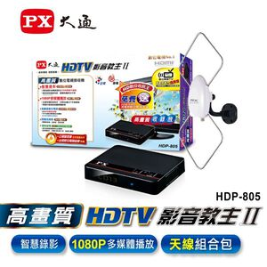 PX HDP-805 HDTV 2代影音教主