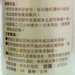 小不叮驅蚊噴霧200ml-升級(嬰), , large