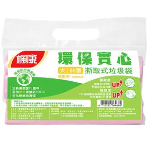 Fong Kang Garbage Bag (L)