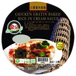 White Sauce Gratin Rice With Chicken