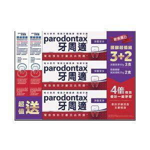 Parodontax ultra clean80g*3+ 25g TP